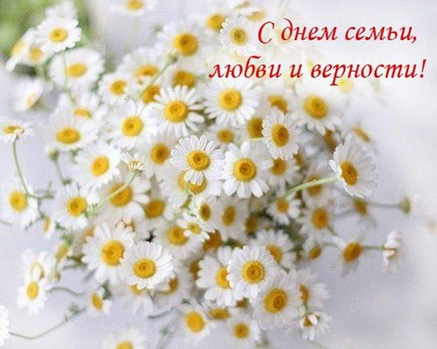 День семьи любви и верности поздравление своими словами